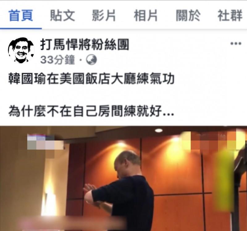 訪美的高雄市長韓國瑜在飯店大廳做操練功,被某電視打「獨家」報導放送,。(取自網路)