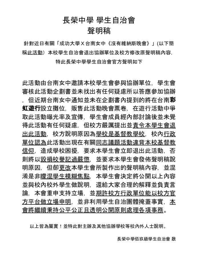 長榮中學學生自治會貼出聲明稿,指校方禁止學生參加台南彩虹遊行。(擷自臉書)