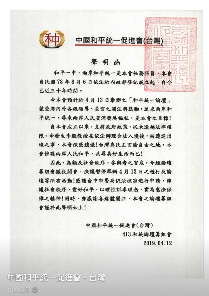 中國和平統一促進會發表聲明取消今天下午的遊行及晚上的論壇。(記者歐素美翻攝)
