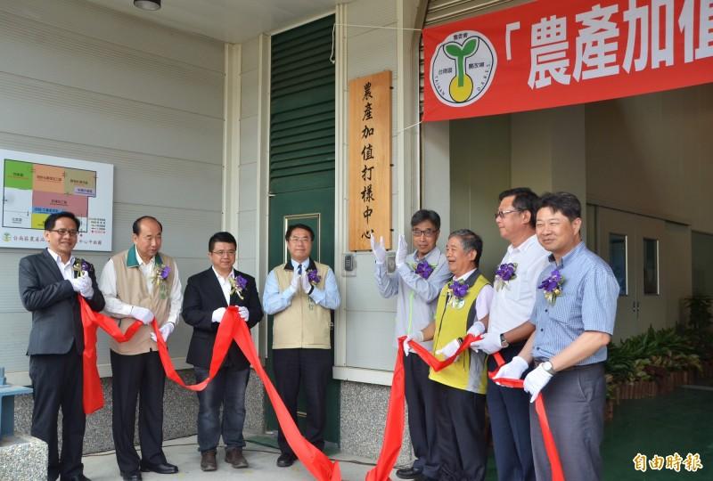 各界貴賓一起揭牌,台南農改場的農產加值打樣中心熱鬧啟用。(記者吳俊鋒攝)