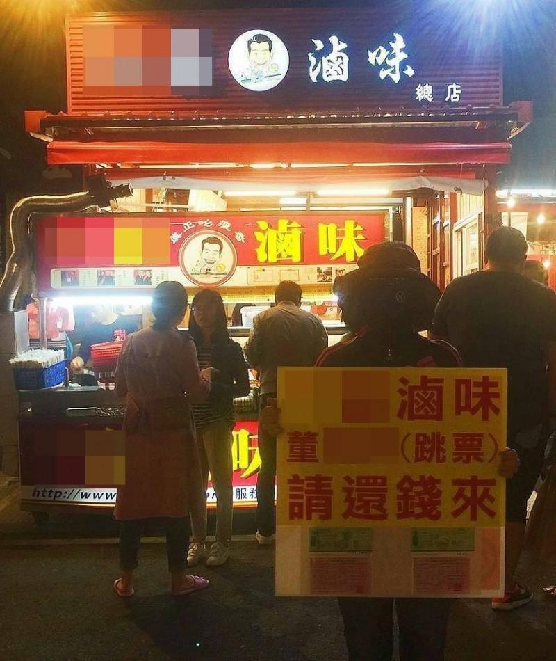 滷味店門口頻頻出現舉牌、開車廣播抗議狀況。(記者蔡宗憲翻攝)