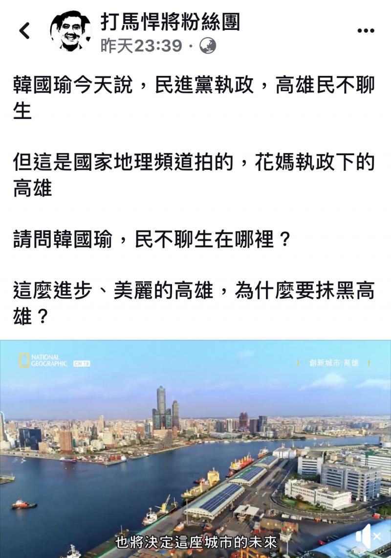 粉專「打馬悍將」po出國家地理頻道鏡頭下的高雄,貼文「這是花媽執政下的高雄」,質問韓市長「這麼進步、美麗的高雄,為什麼要抹黑高雄」? (取自網路)
