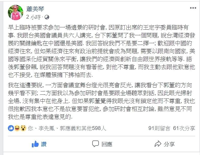 立委蕭美琴早上出席「印太安全對話」研討會遭郭台銘槓上,臉書說明當下狀況。(翻攝蕭美琴臉書)