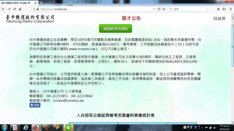 台中捷運公司網頁顯示這次徵才面試結果,僅限面試者查詢。(擷取自網路)