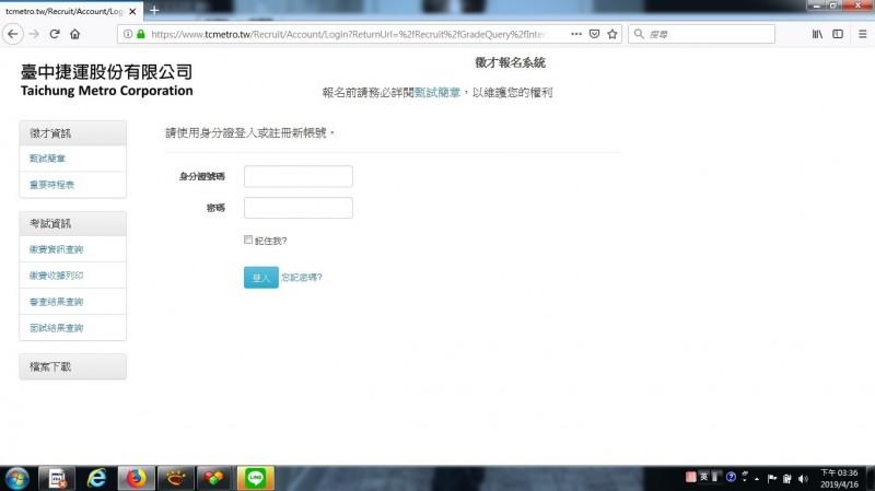 台中捷運公司網頁顯示這次徵才結果,僅限面試者才可查詢(擷取自網路)