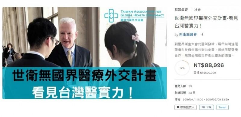 台灣世衛外交協會發起募資要到WHA展現台灣力量。(擷自網站)