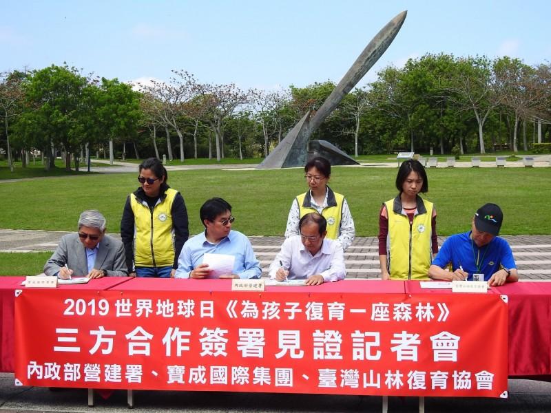 內政部營建署、寶成國際集團及台灣山林復育協會共同簽署三方合作意向書。(記者許國楨翻攝)