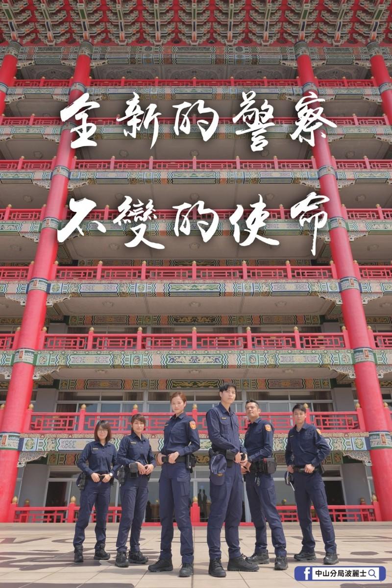 中山分局拍攝的「全新的警察,不變的使命」宣傳照,其中巡官陳韋如(左三)、警員簡榆桓(右三)外型亮眼。(記者王冠仁翻攝)