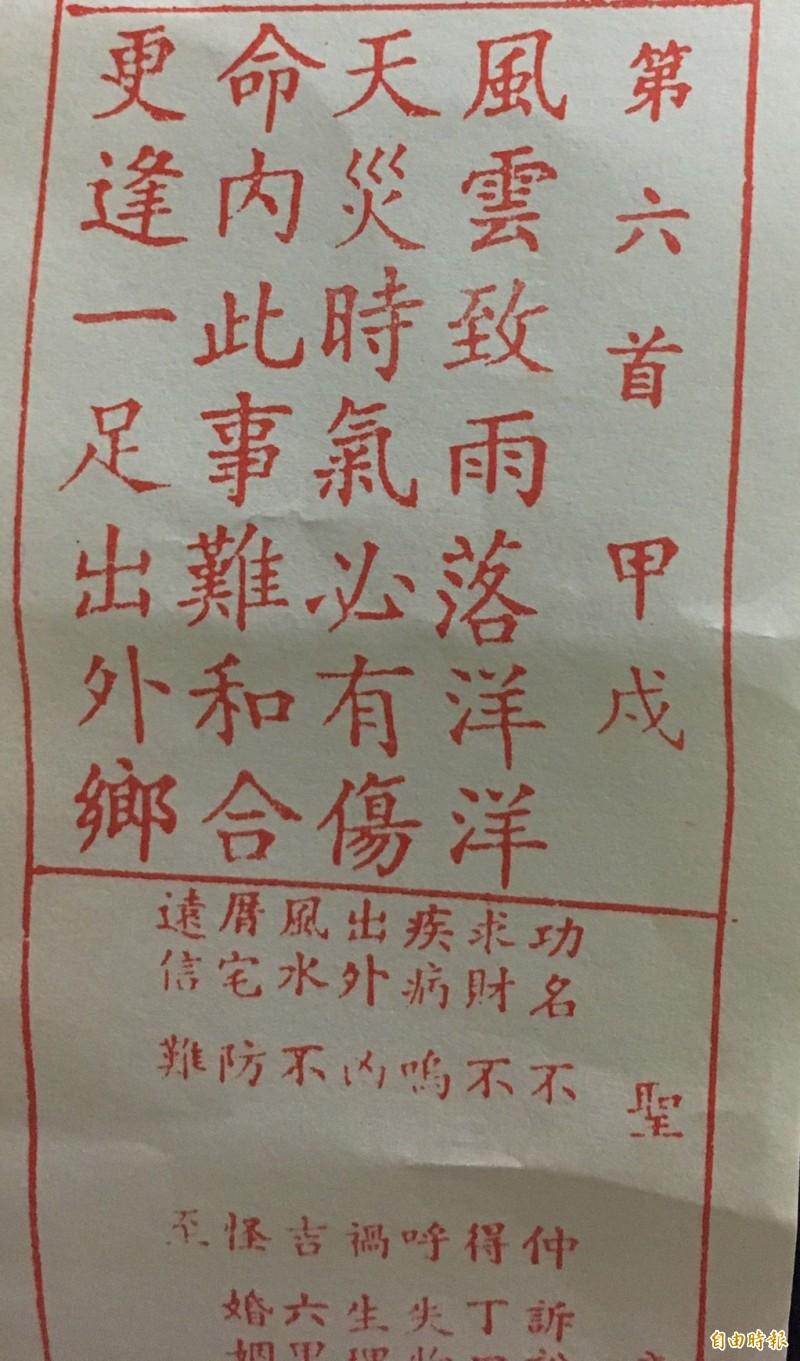 廖大乙稱神明指示籤詩,提醒台灣民眾。(記者蔡宗憲攝)