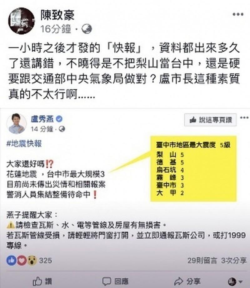陳致豪在臉書酸盧秀燕說,地震「快報」慢半拍,還不把梨山當台中,甚至規模、震度都搞不清。(圖擷取自陳致豪臉書)