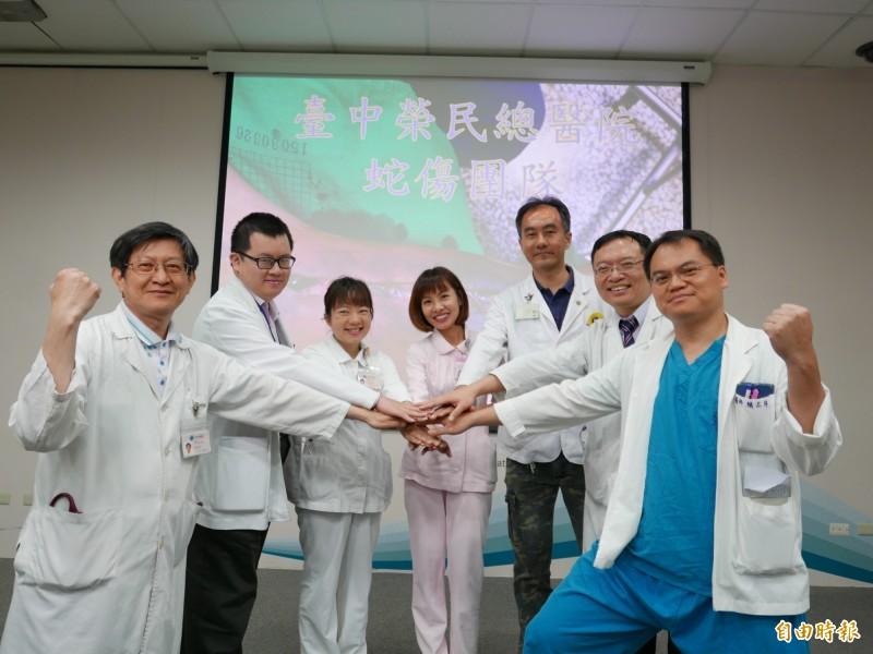 台中榮總蛇傷中心跨整合毒物、感染及整形外科醫療團隊。(記者蔡淑媛攝)