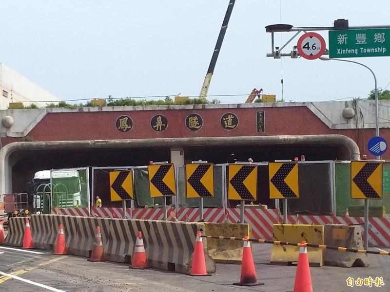 西濱快速公路WH-10新豐鄉主線新建工程即日起到8月中旬封閉舊鳳鼻隧道,辦理路面、機電、交控及照明等改善工程,請用路人依現場交通指示小心慢行。(記者廖雪茹攝)
