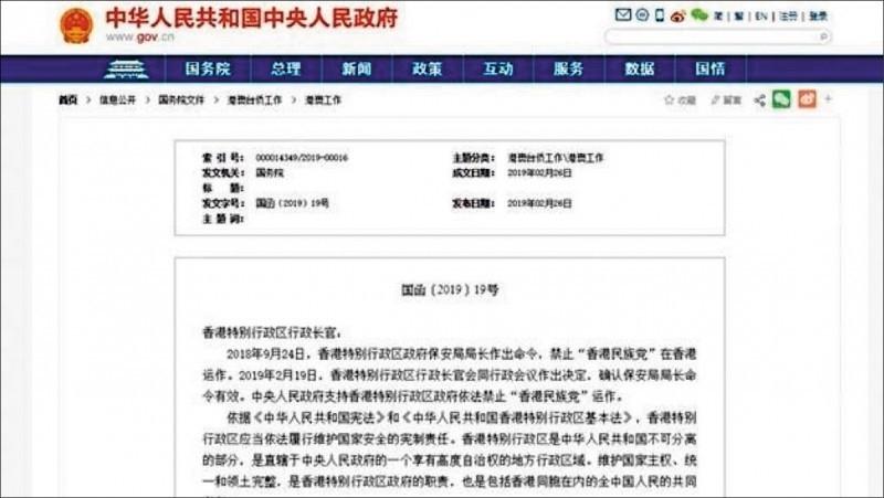 中國政府史無前例地下達公函給香港特首林鄭月娥,支持港府依法查禁主張港獨的香港民族黨,還要求林鄭提交報告說明過程。(網站擷圖)