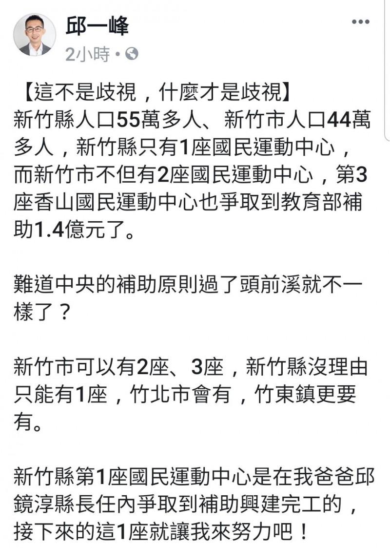 邱一峰在臉書po文說,中央以地區人口數門檻為由不補助竹東鎮設置國民運動中心,是對新竹縣的歧視。(擷取自邱一峰臉書)
