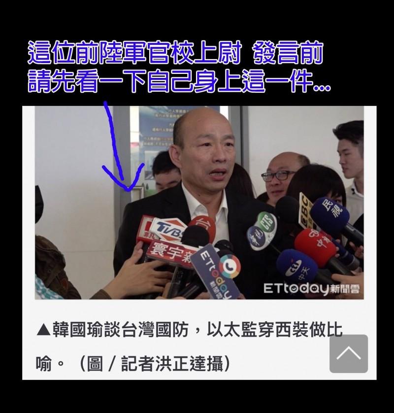 韓國瑜形容台灣軍隊沒軍法,像是太監穿西裝,只是堵藍秀出韓國瑜西裝照提醒他,發言前注意穿著。(記者王榮祥翻攝)
