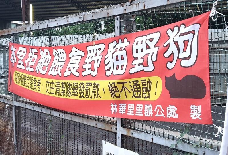 高新林華里掛禁餵食野貓野狗布條遭抗議。(記者蔡清華翻攝)