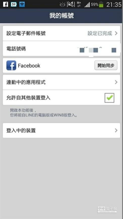為避免LINE帳號遭盜用,在程式設定的部分,警方建議取消「與Facebook同步」,避免駭客竊取帳號密碼。(圖由警方提供)