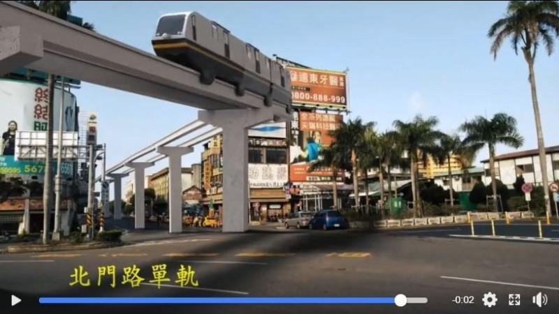 北門路單軌模擬畫面。(擷自臉書)