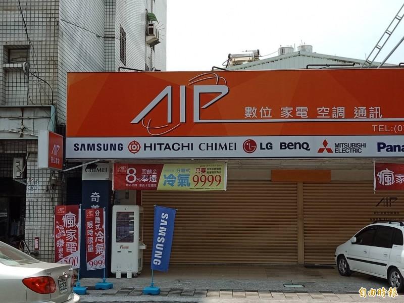 高雄AIP數位家電驚傳惡性倒閉上億元。(記者方志賢攝)