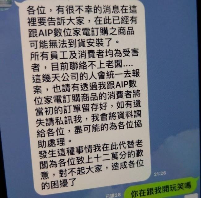 受害者在會員的群組中看到員工貼文說聯絡不上老闆,已無法出貨了,才驚覺受騙了。(記者方志賢翻攝)