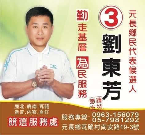 雲林縣選委會今天公告劉東芳遞補元長鄉代。(記者黃淑莉翻攝)(記者黃淑莉攝)