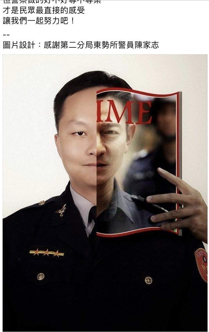 新竹市警察局在臉書粉絲頁貼出一名員警穿新式制服,與穿上制服款式相近天王劉德華半邊臉的合成照,著名「若制服換劉德華穿,你還覺得像保全嗎」,引發網友熱議。(記者王駿杰翻攝)