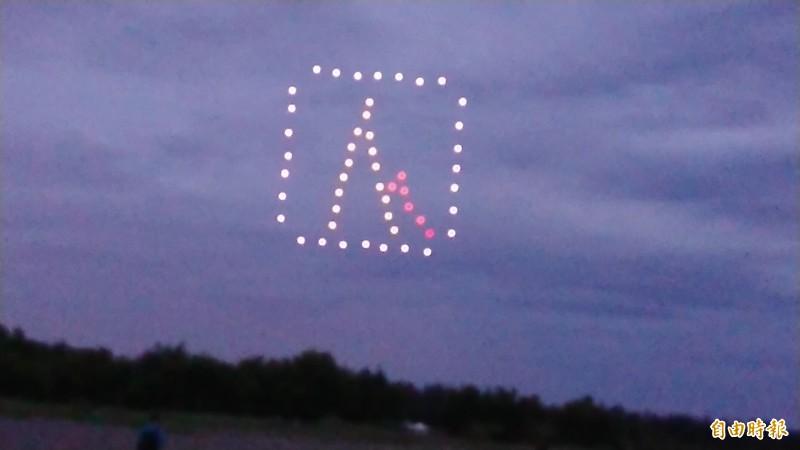 無人機群飛變幻圖案劃出美麗夜空。(記者洪瑞琴攝)