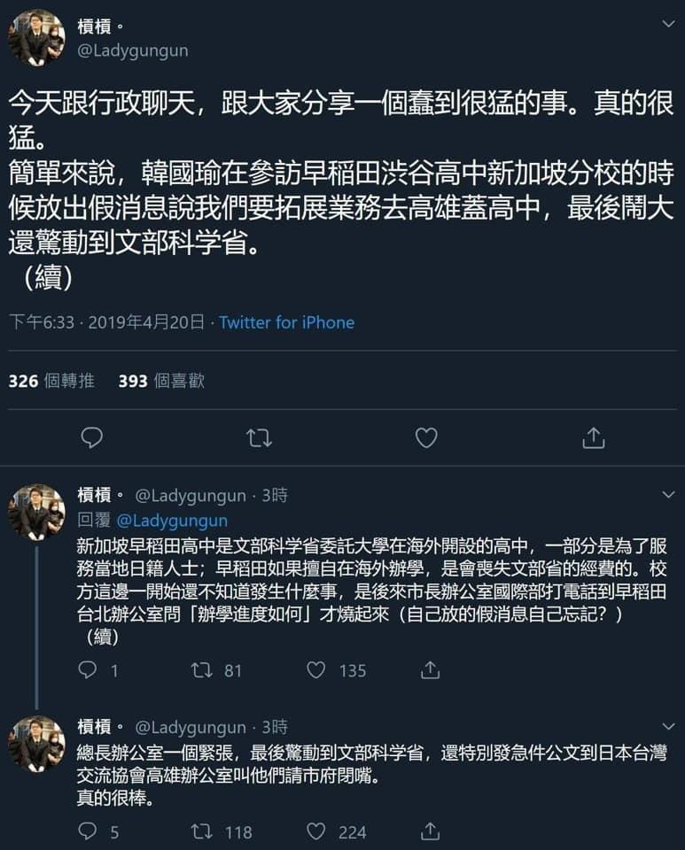 早稻田校方人士爆料,指該校根本沒有要到高雄設高中的打算。(取自網路)