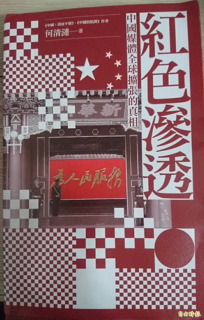 流亡美國的中國政治經濟學者何清漣5月初將來台宣傳新書「紅色滲透」,她在書中揭露,「新華社」等中國官媒派駐海外記者被北京政府賦予情報蒐集任務。(記者鍾麗華攝)