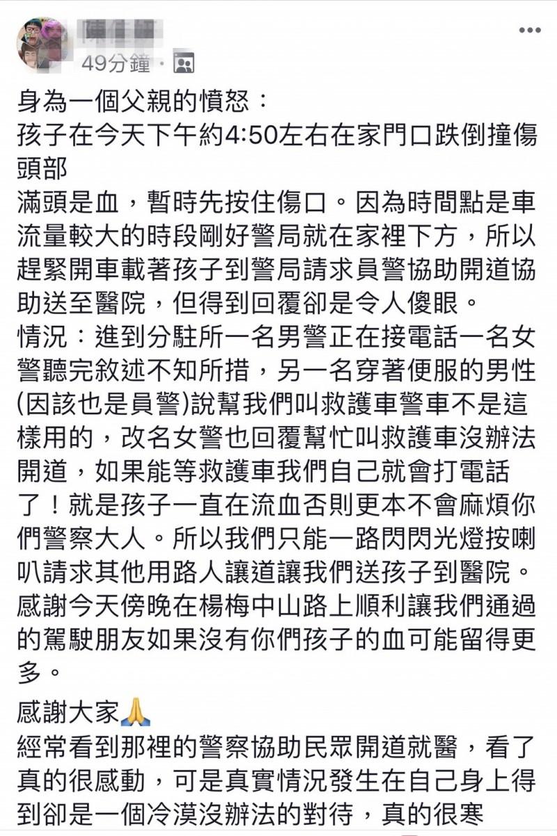 桃園市楊梅區一名家長帶著額頭撞傷幼童,到住家附近的警派出所,請求警車協助開道送醫被拒,PO文怪警方冷漠引起網友熱烈討論。(圖擷取自網路)