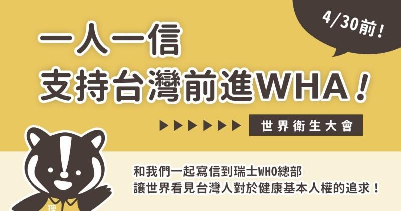 民間「狸長辦公室」團隊,近日發起「一人一信,支持台灣前進2019WHA!」活動,提供信件範本,號召台灣人民透過實體信件或email,將台灣人對健康衛生的訴求傳遞到世衛組織(WHO)。活動目前已在網路上擴散並獲回響。(圖由狸長辦公室團隊提供)