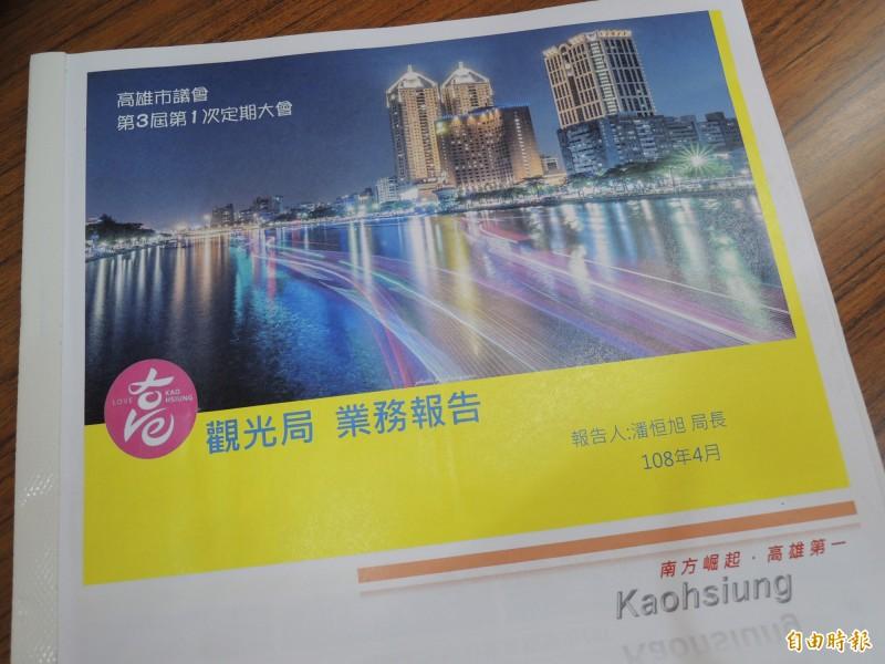 高市觀光局業務報告對鳳山只有兩個字,引起議員質疑。(記者王榮祥攝)