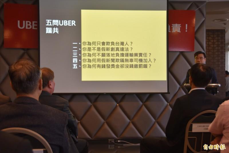 台灣計程車產業發展聯盟不滿Uber影響計程車業者生計,對其提出5大提問,質疑其違法經營,又不對台灣負責,要求公開辯論「踹共」。(記者吳柏軒攝)