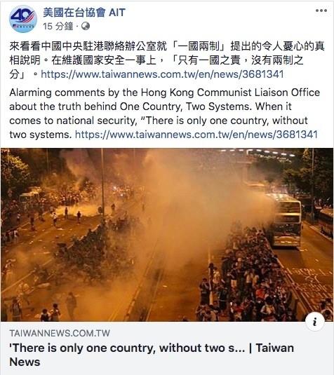 美國在台協會(AIT)今天再次關切中國在香港實施的「一國兩制」,並直言中聯辦說「維護國安只有一國沒有兩制」,是「令人憂心的真相說明」。(翻攝自AIT臉書)