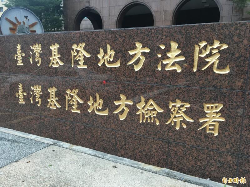 張女決定原諒男友,當庭撤回告訴,檢察官予以吳男不起訴處分。(記者吳昇儒攝)