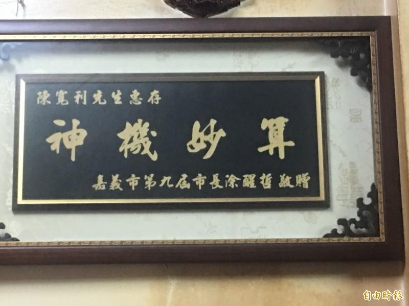 前嘉義市長涂醒哲當選市長送「神機妙算」匾額給陳寬利紀念。(記者蔡宗勳攝)
