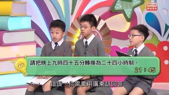 香港電台「小學校際通識大賽」意外引發語言爭議。(摘自網路)