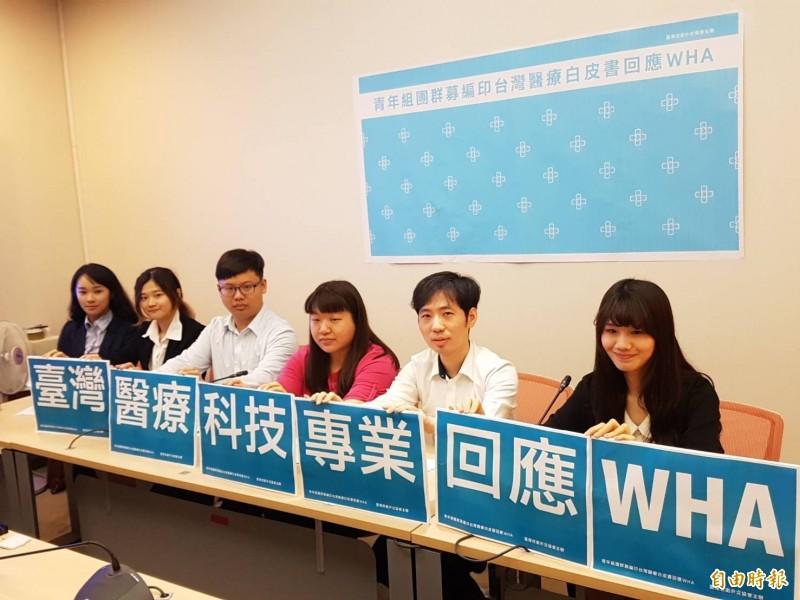 集結各領域菁英的民間團體「台灣世衛外交協會」發起募資。(記者謝君臨攝)