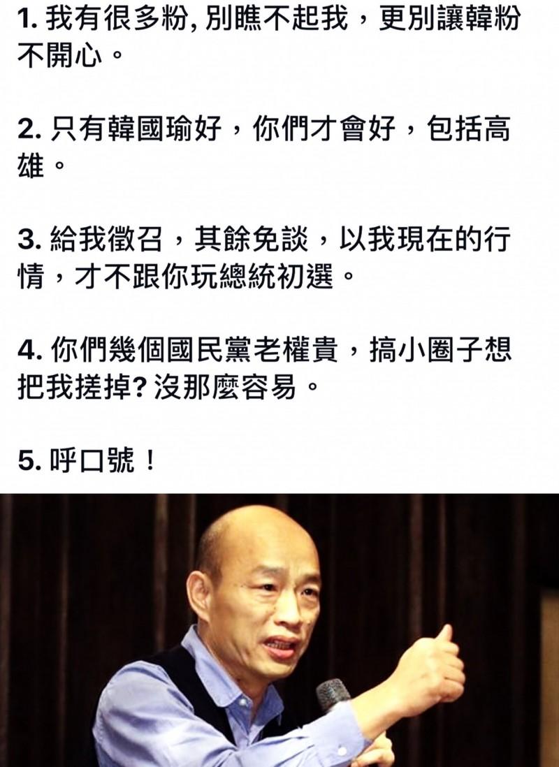 韓國瑜發表5點聲明,王定宇在臉書幫忙翻譯。(圖擷取自王定宇臉書)