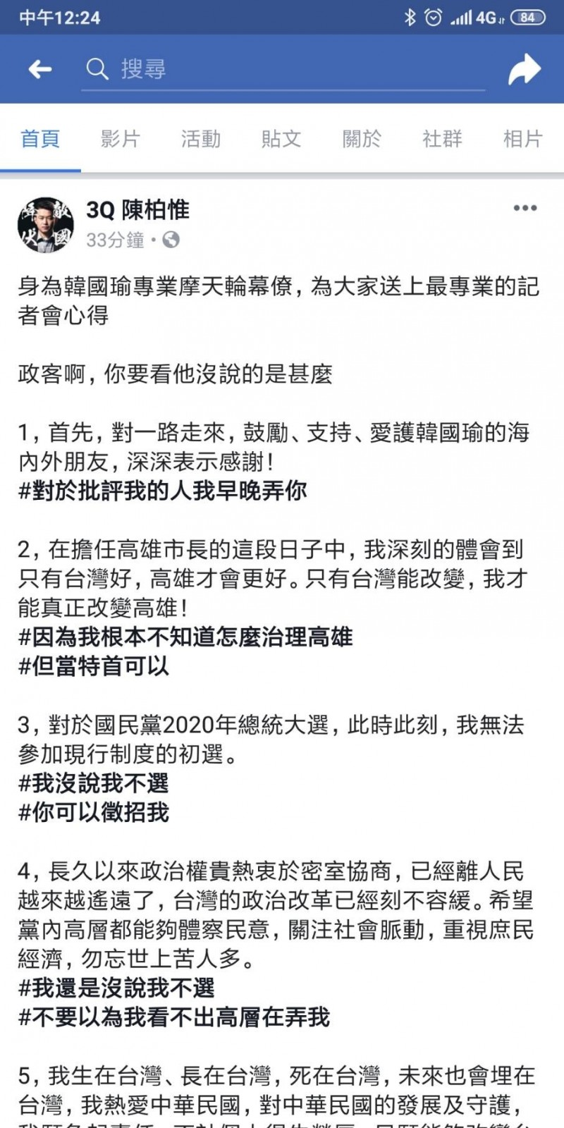 「打韓悍將」基進黨陳柏惟看完韓國瑜記者會後,幫他解讀心裡沒說的話。(記者黃佳琳翻攝)