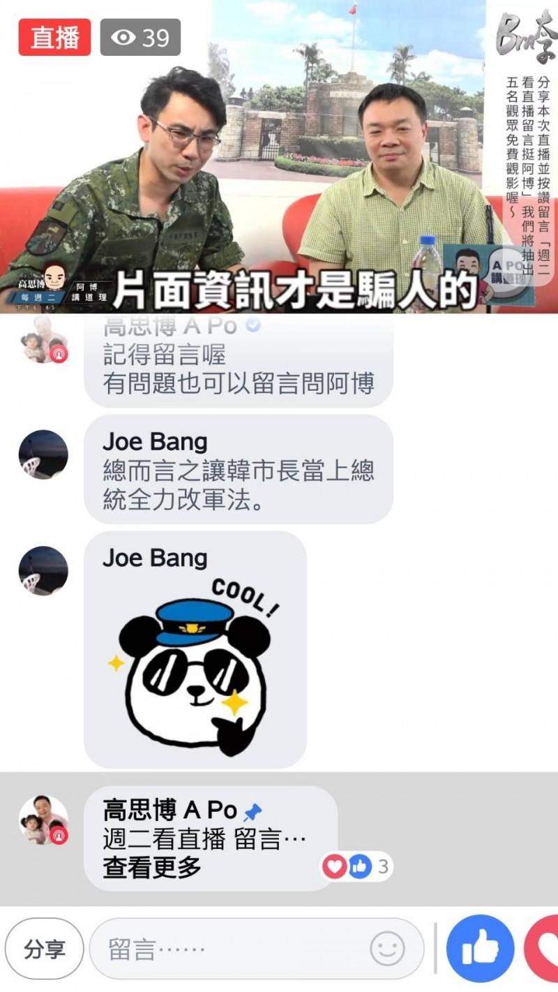 前立委高思博(右)開臉書直播替韓國瑜緩頰說韓並未說國軍是太監。(取自高思博臉書)