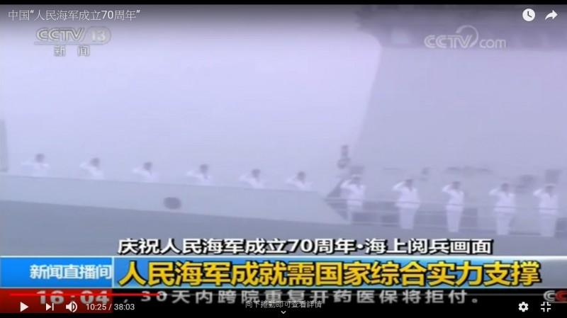 國海軍成立70週年今天在青島舉行海上閱兵,習近平海上閱艦時卻因為起大霧,網友譏「你看不艦」。(取自網路)