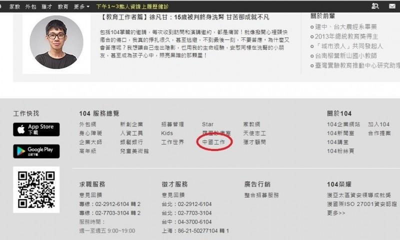 104人力銀行的「中國工作」網站雖在境外註冊,但在台灣首頁下方就可連結「中國工作」網頁。(圖取自網路)