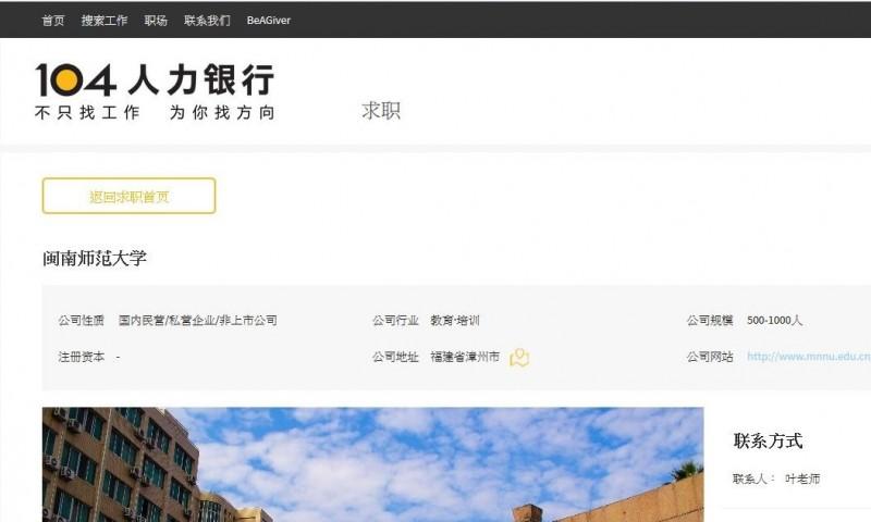 中國近來大力招募台灣博士赴中任教,該網站就有包括三明學院、莆田學院、炎黃職業技術學院、閩南師範大學等民辦私校職缺,還有不少中小學老師職缺。(取自網路)