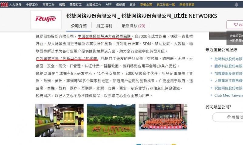 1111的「中國工作」專區,除仲介合法的台商求才訊息外,也穿插中國業者職缺,其中位於福州的「銳捷網路公司」,在網站上介紹是「中國資料通信解決方案領導品牌」,並稱是「國家首批『創新型企業』的代表」。(取自網路)