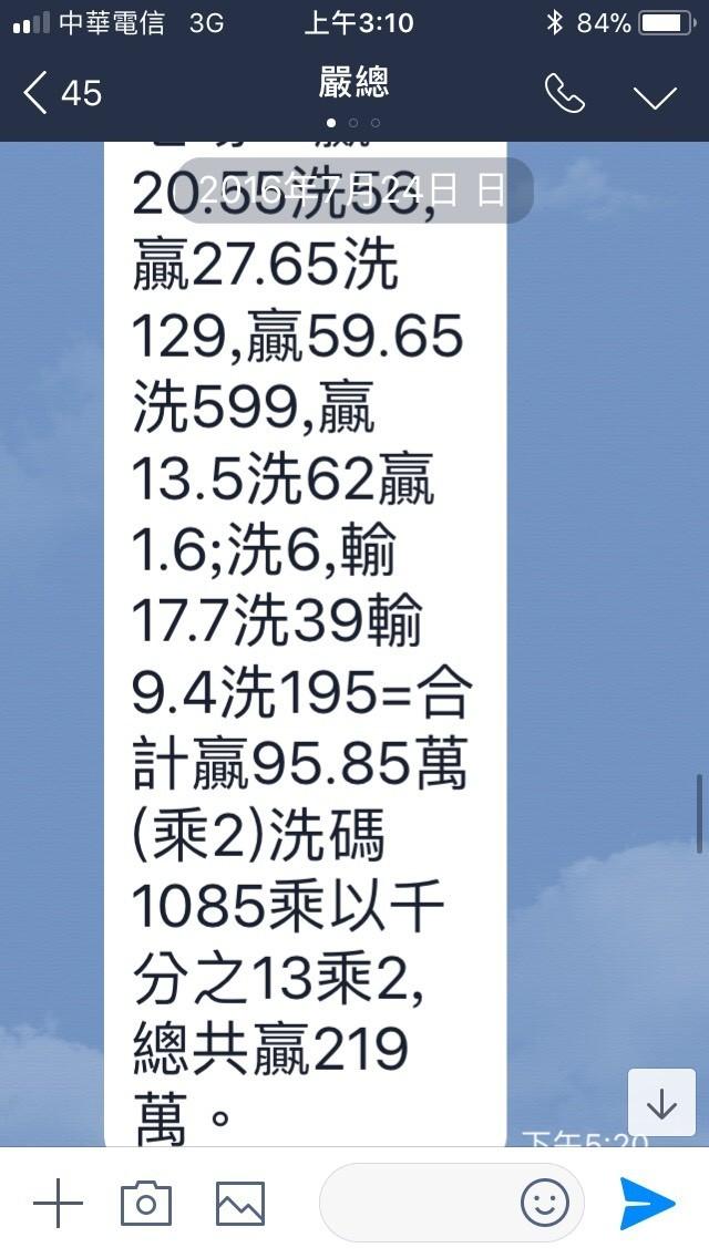 嚴姓副總以line每個禮拜結算百家樂賭況。(記者鄭景議翻攝)