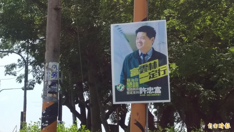 民進黨雲林縣海線立委黨內初選民調結果出爐,許忠富贏得代表參賽權。(記者廖淑玲攝)