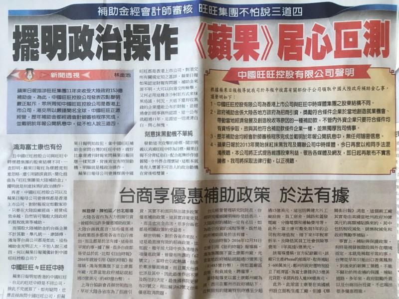 中國時報刊登旺中集團發聲明駁斥,並反控蘋果日報抹紅。(記者鄭名翔翻攝)