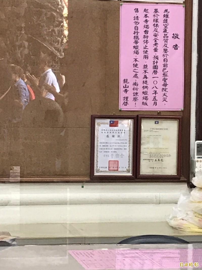 廟方貼出告示,預計在今年5月起將停止使用燭台,並不再提供蠟燭販賣,也請香客勿自行攜帶蠟燭。(記者蔡思培攝)