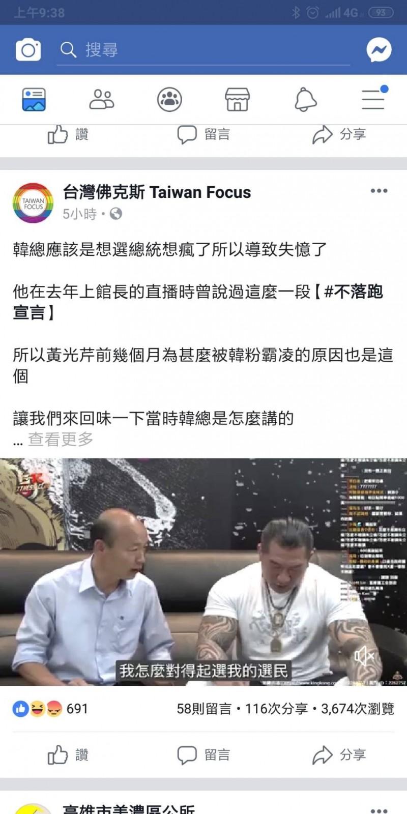 韓國瑜公開承諾自己不會當落跑市長,對照日前發表的聲明相當諷刺。(記者黃佳琳翻攝)